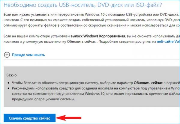 Скачать образ диска с windows 10 (файл iso).