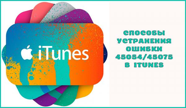 Способы устранения ошибки 27 в iTunes