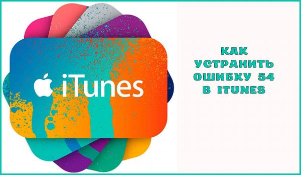 Выявление причины и устранение ошибки 0xe8000065 в iTunes