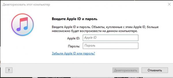 Как исправить неизвестную ошибку iTunes -54